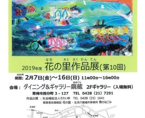 2019年度 花の里作品展(第10回)