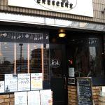 """【羽村】地元民に愛されているお店:イタリアンレストラン""""クレッシェレ"""""""